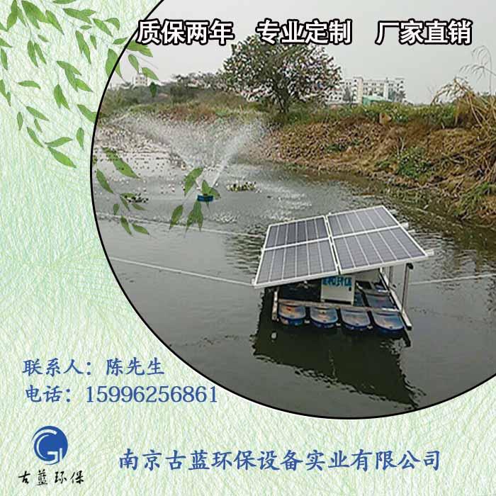古蓝太阳能曝气机 光伏曝气机 新能源曝气机