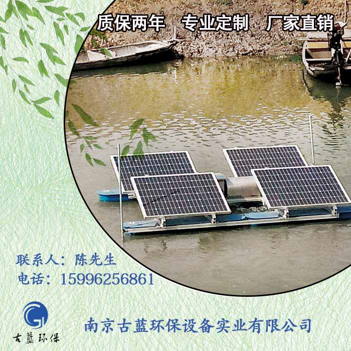 太阳能曝气机 太阳能解层式曝气机