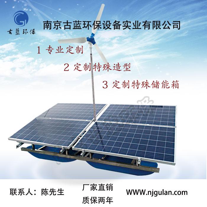 太阳能动力曝气机