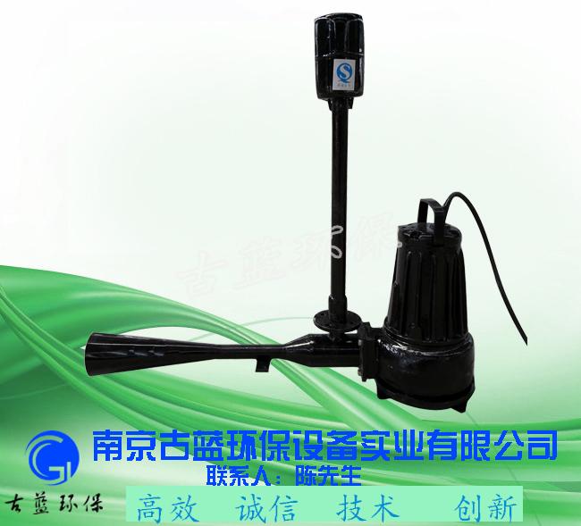 QSB射流曝气机  南京古蓝